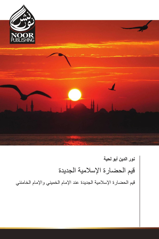 قيم الحضارة الإسلامية الجديدة