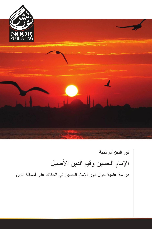 الإمام الحسين وقيم الدين الأصيل