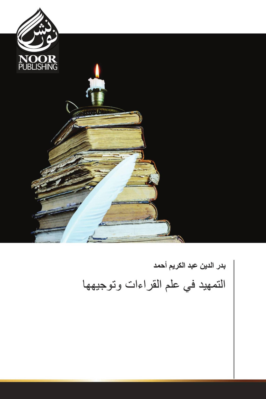 التمهيد في علم القراءات وتوجيهها
