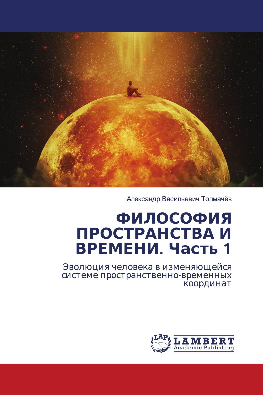 ФИЛОСОФИЯ ПРОСТРАНСТВА И ВРЕМЕНИ. Часть 1