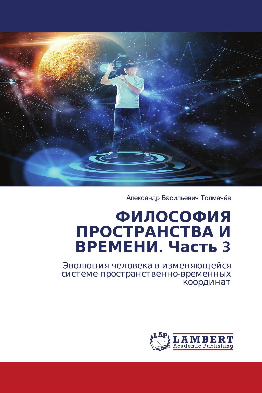 ФИЛОСОФИЯ ПРОСТРАНСТВА И ВРЕМЕНИ. Часть 3