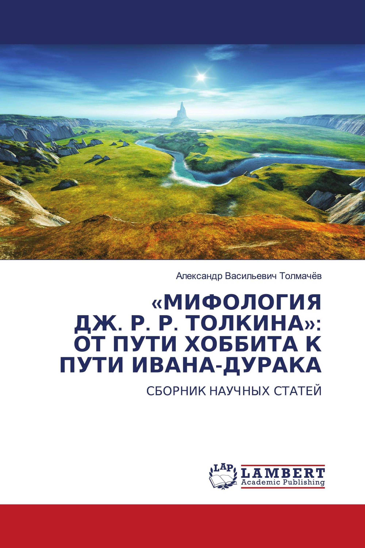 «МИФОЛОГИЯ ДЖ. Р. Р. ТОЛКИНА»: ОТ ПУТИ ХОББИТА К ПУТИ ИВАНА-ДУРАКА