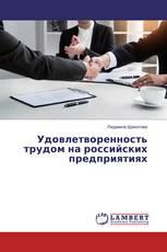 Удовлетворенность трудом на российских предприятиях