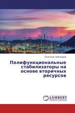 Полифункциональные стабилизаторы на основе вторичных ресурсов