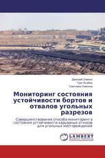 Мониторинг состояния устойчивости бортов и отвалов угольных разрезов