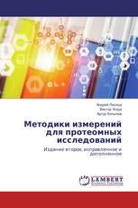 Методики измерений для протеомных исследований
