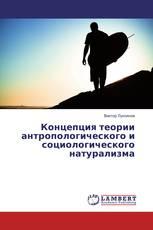 Концепция теории антропологического и социологического натурализма
