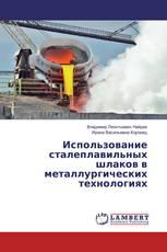 Использование сталеплавильных шлаков в металлургических технологиях