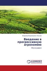 Введение в прогрессивную агрономию
