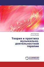 Теория и практика музыкально-деятельностной терапии