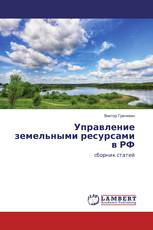 Управление земельными ресурсами в РФ