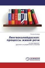 Лингвокалейдоскоп: процессы живой речи