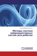 Методы синтеза нейроадаптивных систем для роботов