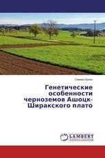 Генетические особенности черноземов Ашоцк-Ширакского плато