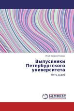 Выпускники Петербургского университета