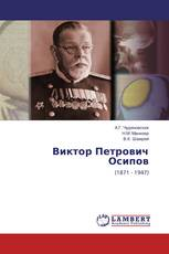 Виктор Петрович Осипов
