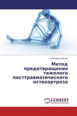 Метод предотвращения тяжелого посттравматического остеоартроза