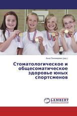 Стоматологическое и общесоматическое здоровье юных спортсменов