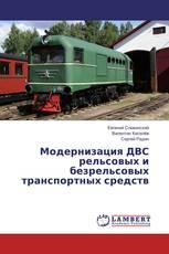 Модернизация ДВС рельсовых и безрельсовых транспортных средств