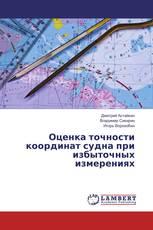 Оценка точности координат судна при избыточных измерениях