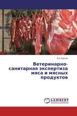 Ветеринарно-санитарная экспертиза мяса и мясных продуктов