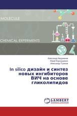 In silico дизайн и синтез новых ингибиторов ВИЧ на основе гликолипидов