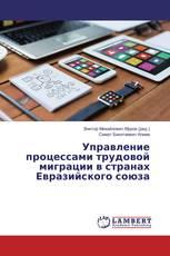 Управление процессами трудовой миграции в странах Евразийского союза