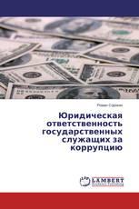 Юридическая ответственность государственных служащих за коррупцию