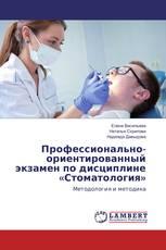 Профессионально-ориентированный экзамен по дисциплине «Стоматология»