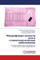 Микрофлора полости рта и стоматологические заболевания