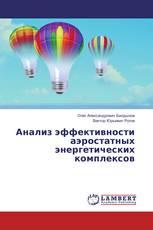Анализ эффективности аэростатных энергетических комплексов