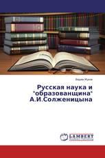 """Русская наука и """"образованщина"""" А.И.Солженицына"""