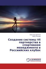 Создание системы HR партнерства в спортивном менеджменте в Россиийских клубах