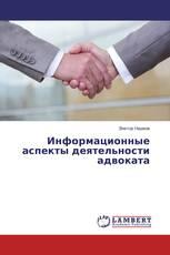 Информационные аспекты деятельности адвоката