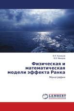 Физическая и математическая модели эффекта Ранка
