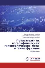 Показательная, логарифмическая, гиперболические, бета- и гамма-функции