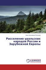 Расселение уральских народов России и Зарубежной Европы