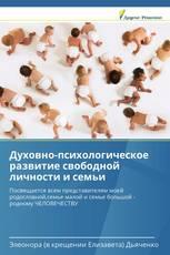 Духовно-психологическое развитие свободной личности и семьи