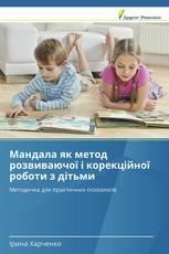Мандала як метод розвиваючої і корекційної роботи з дітьми