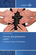 Учение для домашних групп