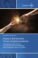 Наука и Богословие Точки соприкосновения