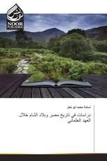 دراسات في تاريخ مصر وبلاد الشام خلال العهد العثماني