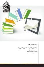 مناهج وتقنيات تعليم التاريخ