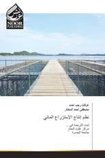 نظم إنتاج الإستزراع المائي