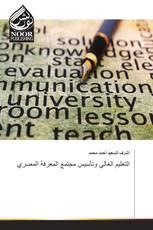 التعليم العالي وتأسيس مجتمع المعرفة المصري