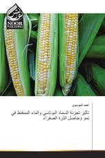 تأثير تجزئة السماد البوتاسي والماء الممغنط في نمو وحاصل الذرة الصفراء