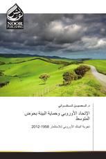 الإتحاد الأوروبي وحماية البيئة بحوض المتوسط