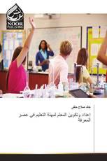 إعداد وتكوين المعلم لمهنة التعليم فى عصر المعرفة