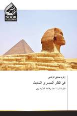 فى الفكر المصري الحديث