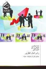 رأس المال الفكري